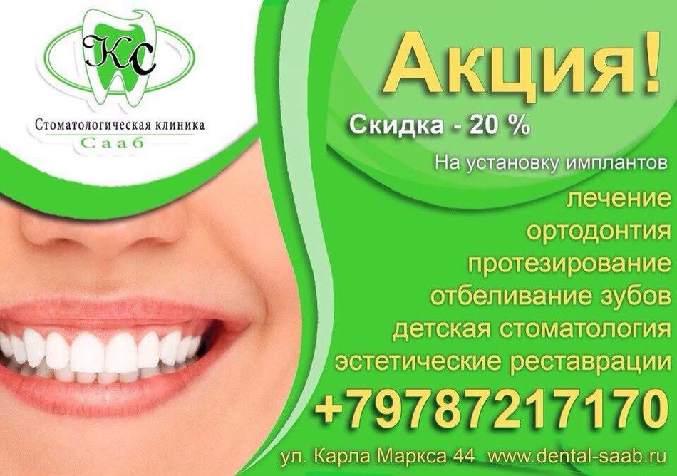 Зубные имплантаты в Стоматологической Клинике Сааб
